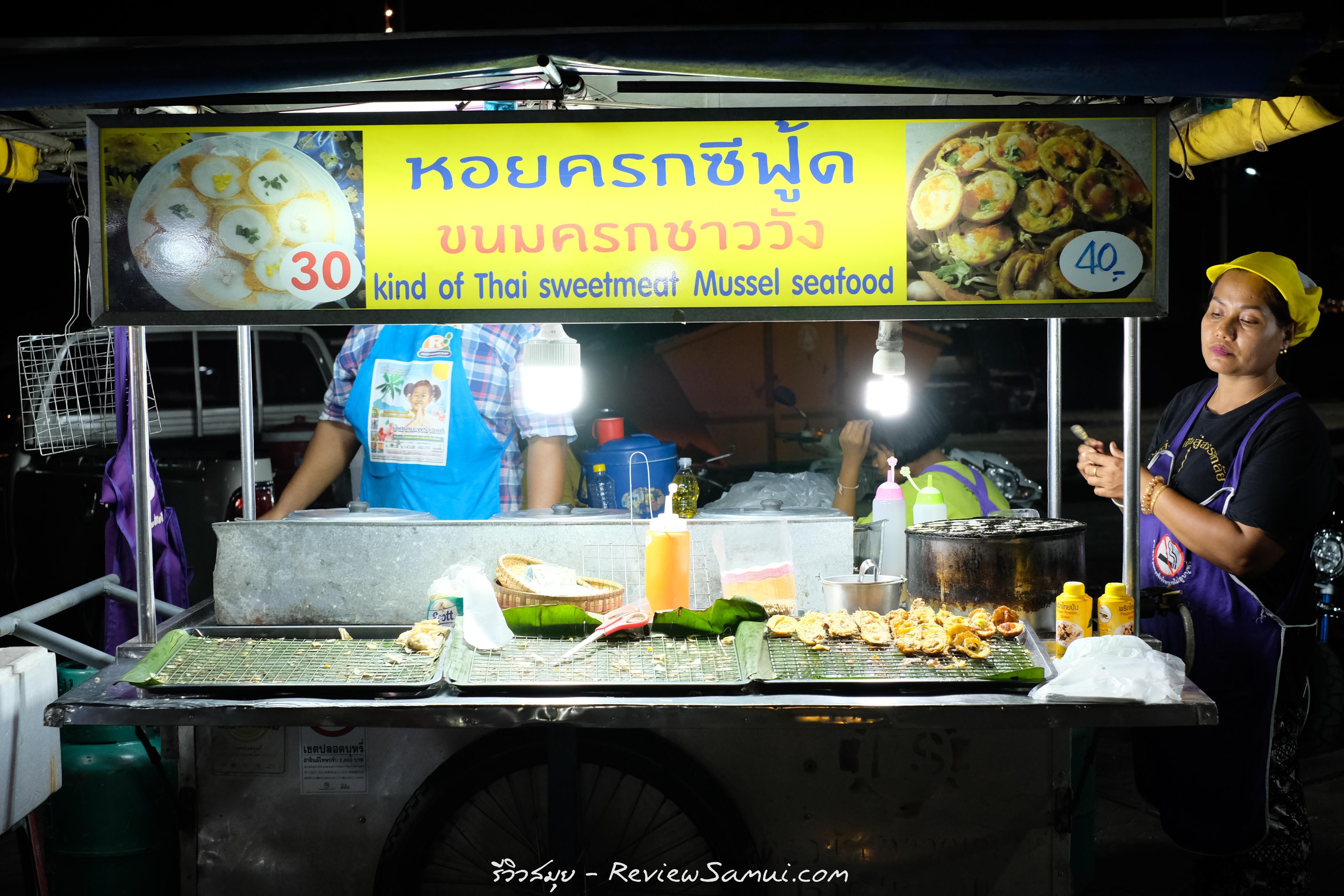 ตลาดเย็นหน้าทอน รีวิวสมุย | Review samui